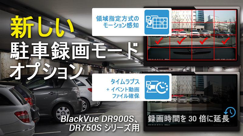 [BlackVue DR900S/DR750S] 新しいタイムラプス、領域指定方式のモーション感知駐車モード 駐車録画モードに新しい機能追加 -「タイムラプス」と 「領域指定方式のモーション&衝撃感知」