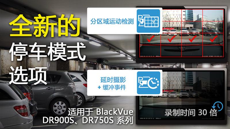 [BlackVue DR900S/DR750S] 全新的延时摄影,分区域运动检测停车模式