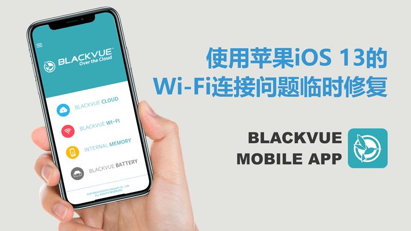 [更新]使用苹果iOS 13的 Wi-Fi连接问题临时修复