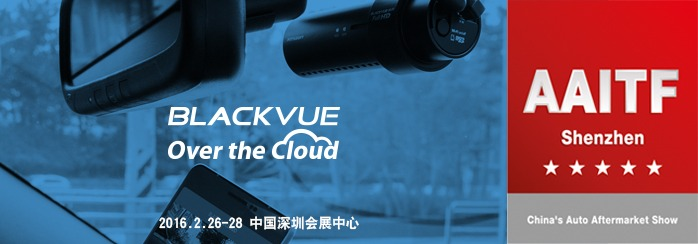 BlackVue 圣邀您参观AAITF 2016 深圳展会!