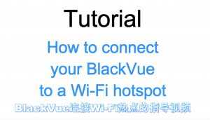 BlackVue连接Wi-Fi热点的指导视频