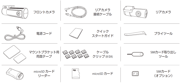 dr750-2ch-lte-components-included-jp-web
